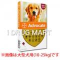 アドボケート大型犬用 10〜25kg