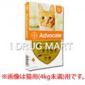 アドボケート猫用 4kg未満
